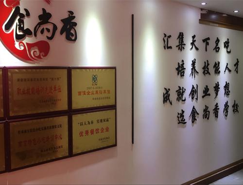 南京食尚香校区