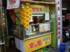 香港鸡蛋仔培训学员店面图
