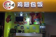 鸡翅包饭培训学员店面图
