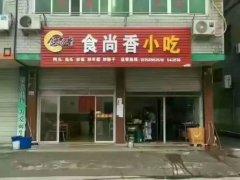 炒饭培训学员店面图