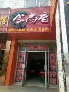 皮蛋瘦肉粥培训学员店面图