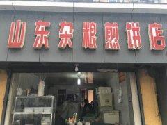 杂粮煎饼培训学员店面图