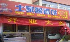 酱香饼培训学员店面图