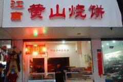 黄山烧饼培训学员店面图