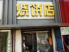 蒙城烧饼培训学员店面图
