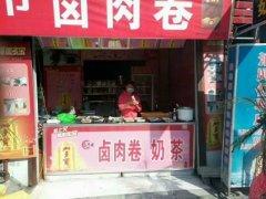 卤肉卷培训学员店面图
