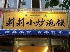 小炒泡馍培训学员店面图
