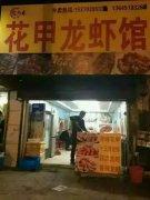 香辣花甲培训学员店面图