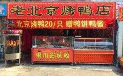 北京烤鸭培训学员店面图
