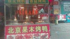 果木烤鸭培训学员店面图