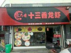 龙虾培训学员店面图