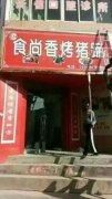 桂花猪手培训学员店面图