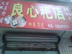 饺子粑培训学员店面图
