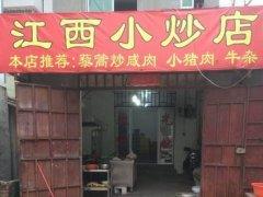 藜蒿炒腊肉培训学员店面图