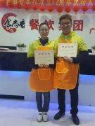 肉丸子面培训学员毕业证书照片