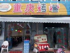 重庆烤鱼培训学员店面图
