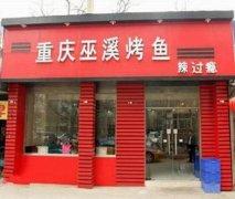 巫溪烤鱼培训学员店面图