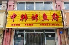 韩式烤鱼培训学员店面图