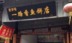 鱼饼培训学员店面图