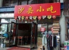 沙县小吃培训学员店面图