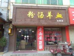 粉汤羊血培训学员店面图