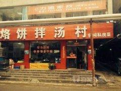 姜丝拌汤培训学员店面图