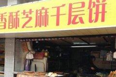 千层油酥饼培训学员店面图