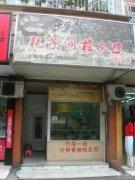 樟茶鸭培训学员店面图