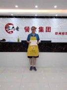 冰粥培训学员毕业证书照片