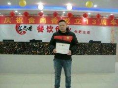 南瓜粥培训学员毕业证书照片