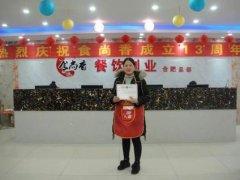 现磨豆浆培训学员毕业证书照片