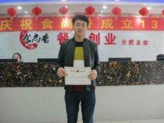 涡阳干扣面培训学员毕业证书照片