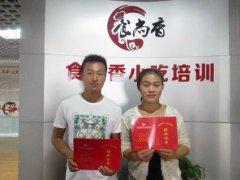 千里香馄饨培训学员毕业证书照片