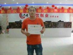 煎饼果子培训学员毕业证书照片