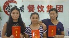 黄山烧饼培训学员毕业证书照片