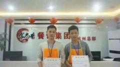 芝麻烧饼培训学员毕业证书照片