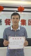 小炒泡馍培训学员毕业证书照片