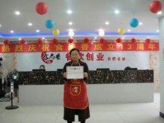 河南烩面培训学员毕业证书照片