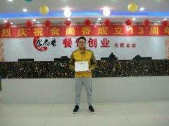 煲煲亮粥培训学员毕业证书照片
