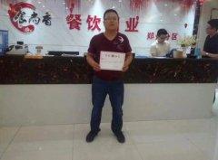 潮州卤水培训学员毕业证书照片
