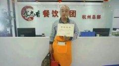 龙虾培训学员毕业证书照片