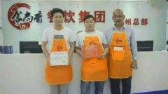 烤生蚝培训学员毕业证书照片