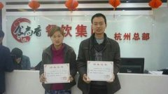 炸螃蟹培训学员毕业证书照片