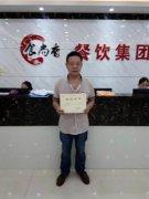 桂花猪手培训学员毕业证书照片