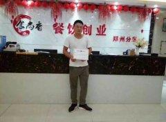 巫溪烤鱼培训学员毕业证书照片