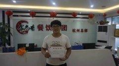 口水鸡培训学员毕业证书照片