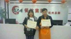 烤羊腿培训学员毕业证书照片