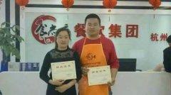 烤兔肉培训学员毕业证书照片