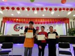 浆水面培训学员毕业证书照片