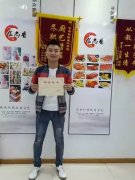 臊子干拌面培训学员毕业证书照片